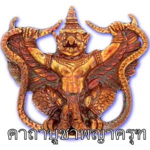 Kata for Chanting to Thai Garuda