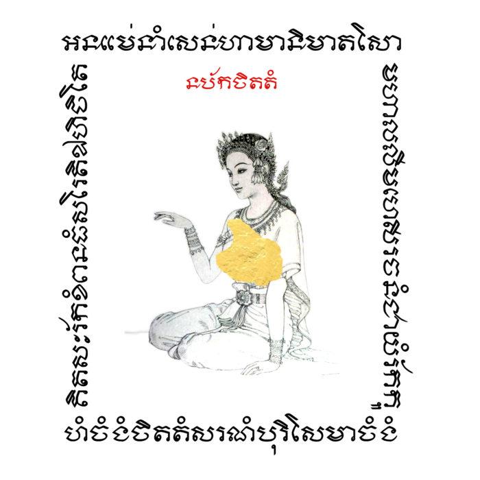 Yant Nang Kwak Supawadee